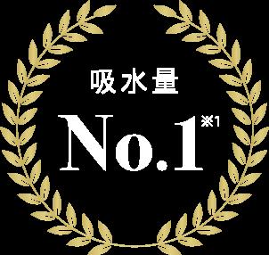 吸収量 NO.1