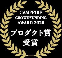 CAMPFIRE CORWDFUNDING AWARD 2020 プロダクト賞受賞