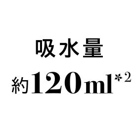 吸水量約120ml